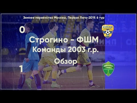 2003 г.р. Строгино - ФШМ - 0:1 | Обзор