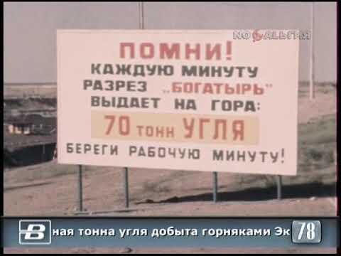 Казахстан. Экибастуз. Горняками добыта миллионная тонна угля 26.08.1980