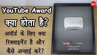 How to Apply for YouTube Play Button in Hindi | By Ishan - Download this Video in MP3, M4A, WEBM, MP4, 3GP