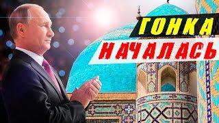 Битва за Узбекистан. США, Китай и Россия вступили в гонку