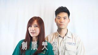 【2016 制服美髮大賞】代言宣傳短片