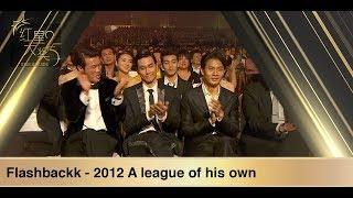 Star Awards 2019 - Flashback 2012 A league of his own 稀有品种