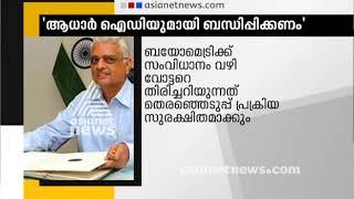 CEC Om Prakash Rawat supports linking of voter ID with Aadhaar
