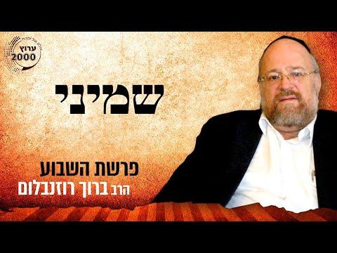 צפו: הרב ברוך רוזנבלום על פרשת שמיני