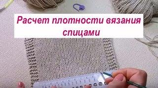 Расчет плотности вязания спицами. Как узнать сколько петель набрать на спицы для изделия.