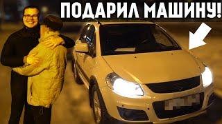 ПОДАРИЛ ДЕДУ МАШИНУ! / РЕАКЦИЯ ДЕДА НА ПОДАРОК!