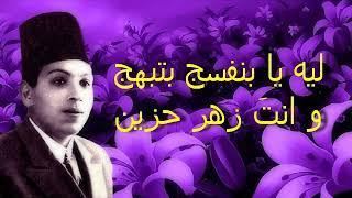 ليه يا بنفسج - صالح عبد الحي - مع الكلمات - صوت عالي الجودة تحميل MP3