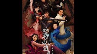 仙剑奇侠传三(Chinese Paladin 3) - 忘记时间(Forget Time) by 胡歌(Hu Ge) Lyrics