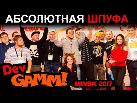 Абсолютная Шпуфа - DevGAMM Minsk 2017 | Самые крутые инди - пятерка номинантов на Best Indie Game