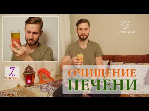 Удивительное очищение печени by Сергей Дьячков