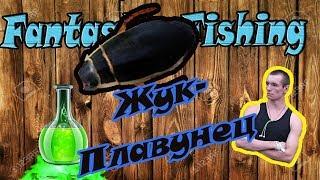 Fantastic Fishing Обучение, где, на что и как ловить рыбу (Жук)