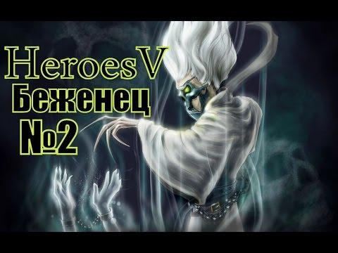 Герои меча и магии 3.6 wog
