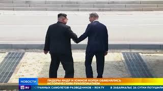Стало известно что подарил глава КНДР лидеру Южной Кореи на первой в истории встрече
