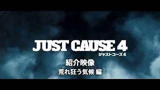 ジャストコーズ4紹介映像「荒れ狂う気候編」