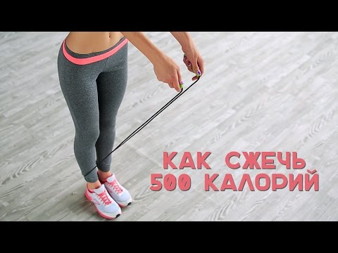 Похудеть на 600 калорий в день