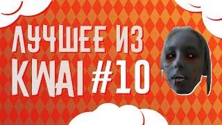 Лучшее из Kwai #10 | Юбилейный
