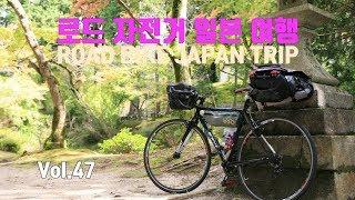 로드 자전거 일본 여행 47편 (교토)