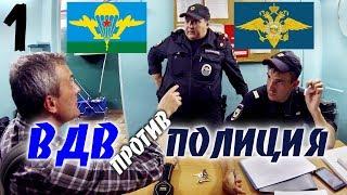 Полиция схватила десантника и обделалась. МВД против ВДВ. Часть 1