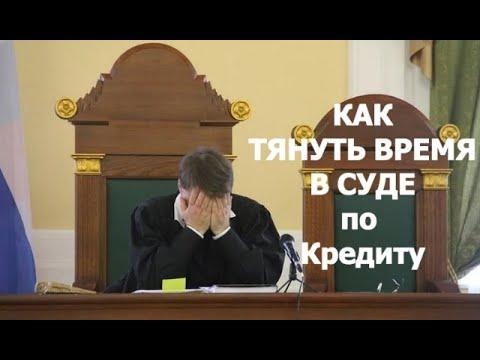 Как достать Банк в Суде или как судиться с кредитором / Олег Бор