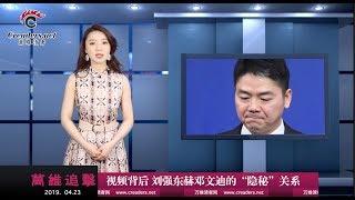 """视频背后 刘强东和邓文迪的""""隐秘""""关系(《万维追击》20190423)"""