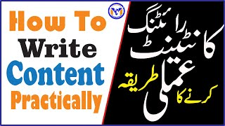 What is Content Writing and How to Write Content in Practical