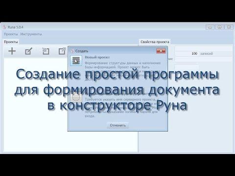 Конструктор баз данных Руна - создание простой программы