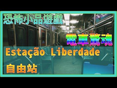 【翔龍實況】Estação Liberdade 自由站  恐怖小品遊戲 ➽電車驚魂