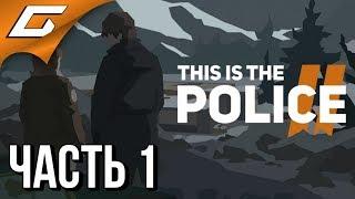 THIS is the POLICE 2 ➤ Прохождение #1 ➤ ГРЯЗНЫЙ ГОРОДИШКО