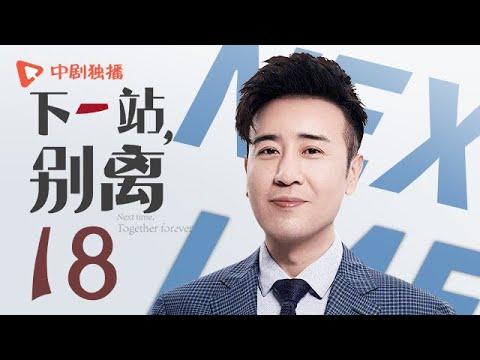 下一站别离 18 | Next time, Together forever 18(于和伟、李小冉、邬君梅 领衔主演)