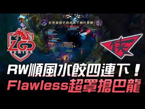 LGD vs RW RW順風水餃四連下 Flawless超罩搶巴龍!Game1