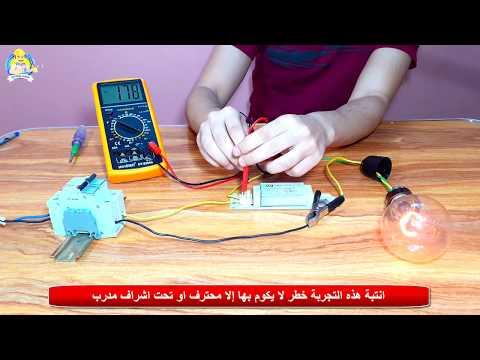 الفرق بين القوة الدافعة الكهربية وفرق الجهد بالتجربة العملية - علم الكهرباء - هيثم سعيد