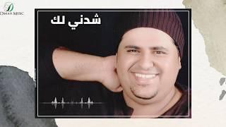 """ Ibrahim Al7akmi - Shedni Lak | ابراهيم الحكمي - شدني لك "" تحميل MP3"