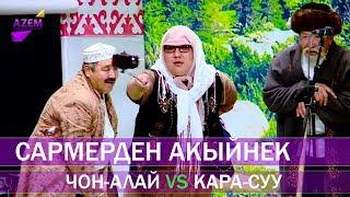 САРМЕРДЕН АКЫЙНЕК Чон Алай VS Кара Суу ХАХА толугу АЗЕМ БОРБОРУ ютуб каналында