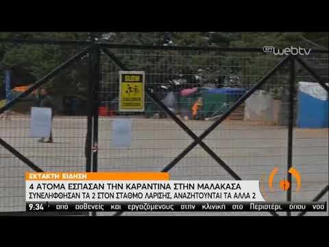 4 άτομα έσπασαν την καραντίνα στη Μαλακάσα | 24/03/2020 | ΕΡΤ