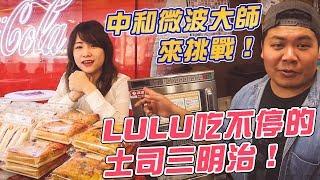 【外食ルル】中和微波大師來挑戰!LULU大口咬的土司三明治!