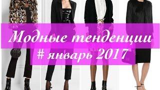 Модные тенденции и хиты января 2017 года