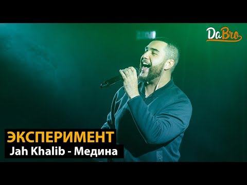 Эксперимент: Jah Khalib - Медина (Dabro remix)