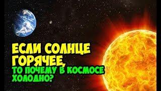 Почему в космосе так холодно, в то время как на Солнце невероятно горячо? Казалось бы, это элементарный вопрос из школьной программы, но, если задуматься, оказывается все далеко не так просто. Ученые дали исчерпывающий ответ на
