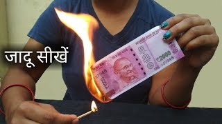 Note Burn and Restore Magic Trick Revealed by Hindi Magic Tricks