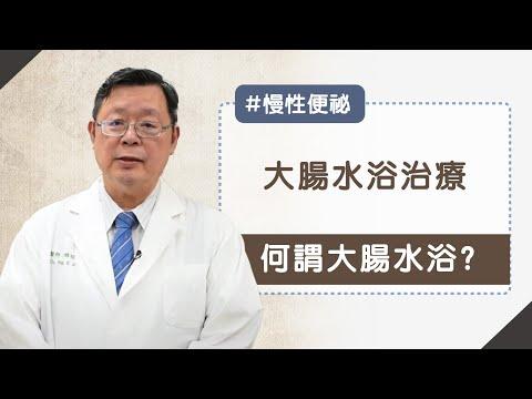 大腸水浴治療