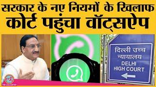 India Govt के नए नियमों पर Delhi HC पहुंचा WhatsApp, कहा- निर्दोष इंसान जेल जा सकता है   Facebook