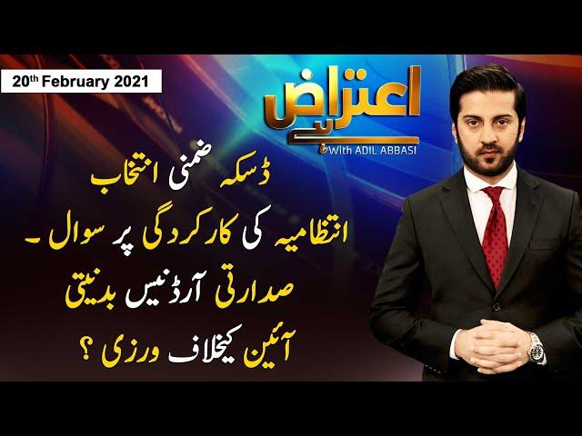 Aitraz hae Adil Abbasi ARY News 20 February 2021