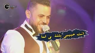اغاني حصرية وفيق حبيب تهديد 2017 Wafeek Habib Tahdid تحميل MP3
