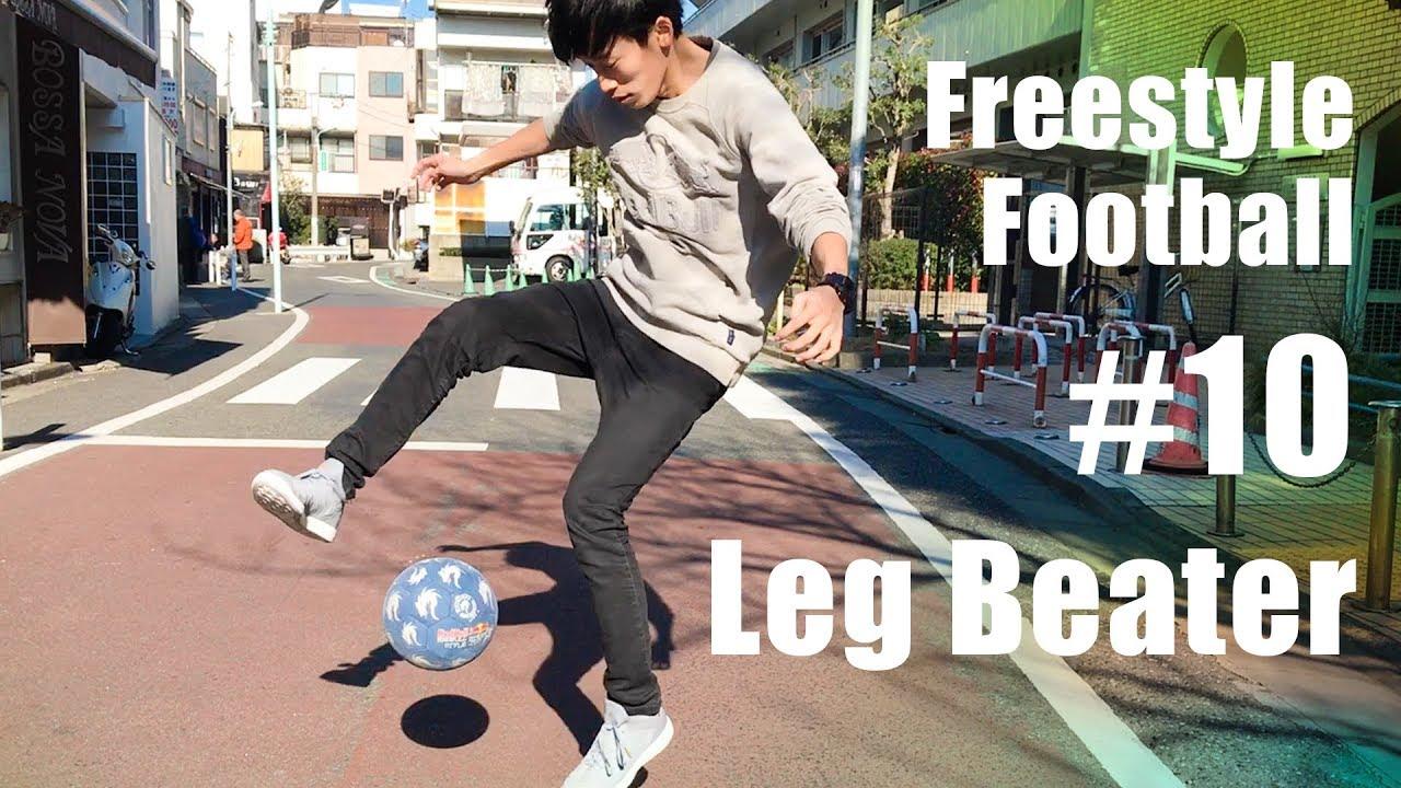 【レッグビーター】フリースタイルフットボール/リフティング技 #10 By Tokura