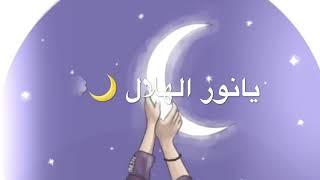 تحميل و استماع يانور الهلال / اداء شيمي :تصميمي❤️❤️ MP3