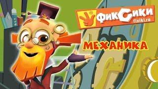 Фиксики - Все серии подряд: Механика / Fixiki - cartoons for kids