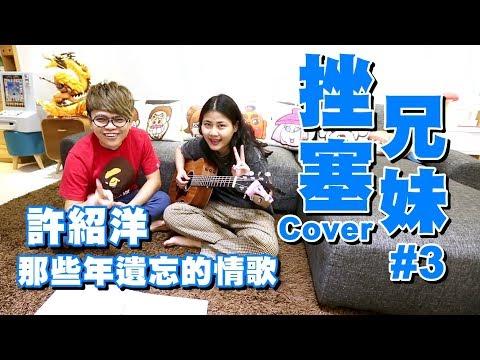 【挫塞兄妹#3】許紹洋-花香+幸福的瞬間 cover【蔡阿嘎Life】