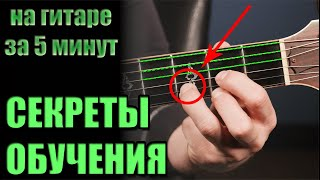 Как научиться играть на гитаре ЗА 5 МИНУТ - аккорды, бой, урок для начинающих