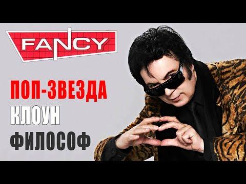 Fancy | Многоликий король немецкого диско. Биография легенды евродиско и звезды 80-х