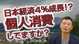日本経済4%成長!?個人消費、してますか?